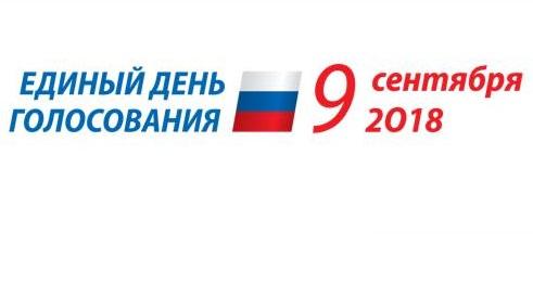 В Первомайском районе проголосовали 40,53% избирателей