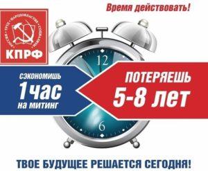 митинг Тутаев