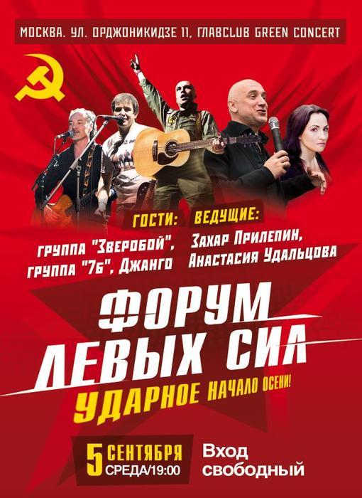 Форум левых сил в Москве