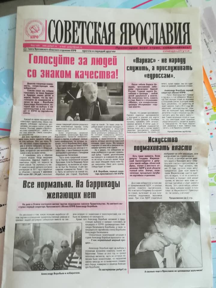 В ход пошли «чернушные» газеты