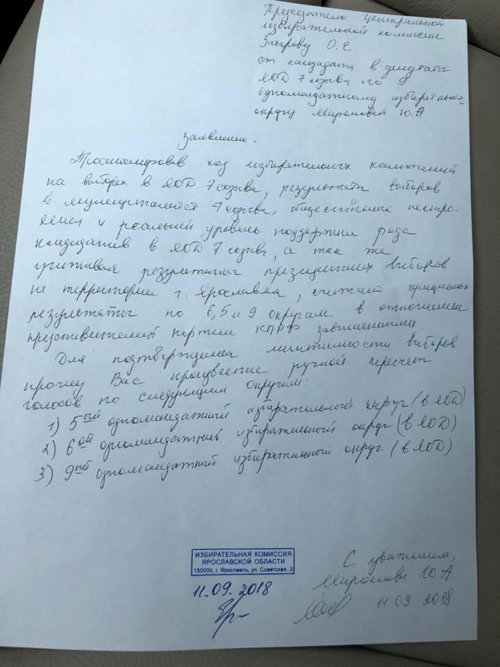 Заявление Юлии Мироновой