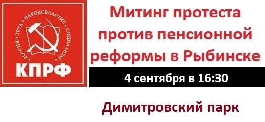 В Рыбинске митинг протеста против пенсионной «реформы»