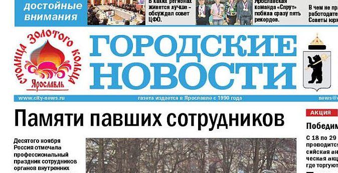В «Городских новостях» сменился главный редактор