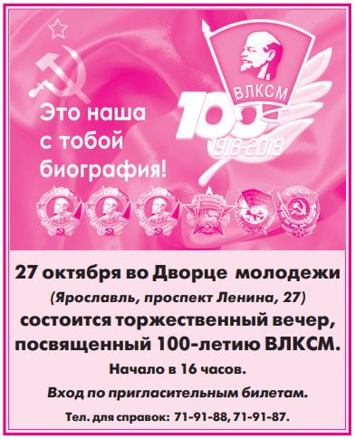 Торжественный вечер, посвященный 100-летию ВЛКСМ в Ярославле