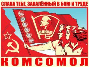 Комсомол