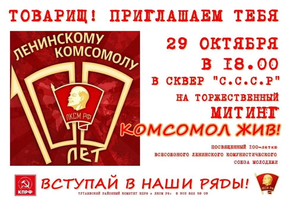 Комсомол жив! Митинг в Тутаеве