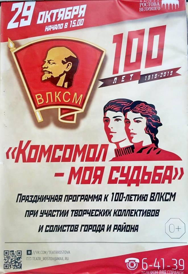 Праздничная программа «Комсомол — моя судьба» в Ростове