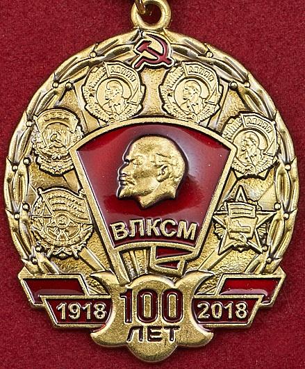 Пять почетных орденов «100 лет Ленинскому Комсомолу» ветеранам ВЛКСМ (фоторепортаж)