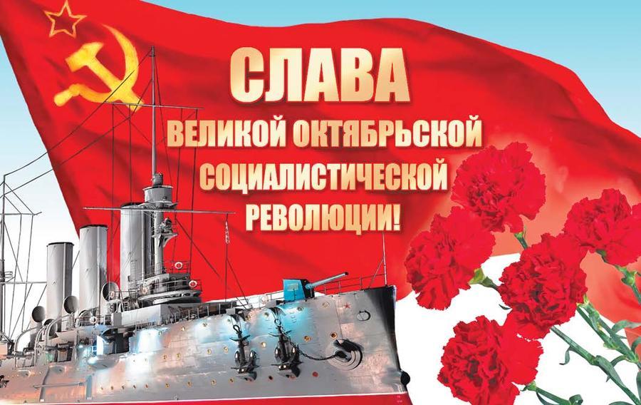 «С Днем Великого Октября!» Поздравление Г.А. Зюганова