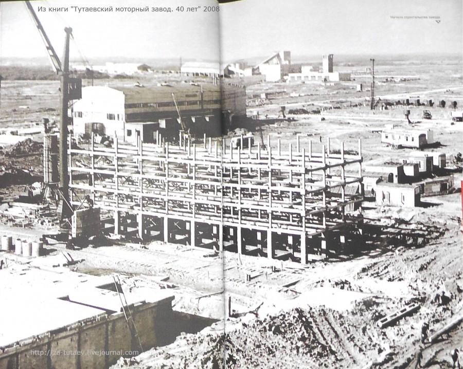 50 лет Тутаевскому моторному заводу