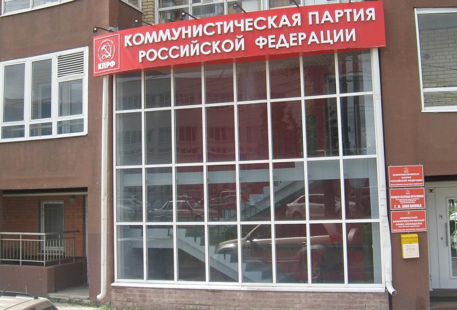 Избран новый состав бюро обкома КПРФ