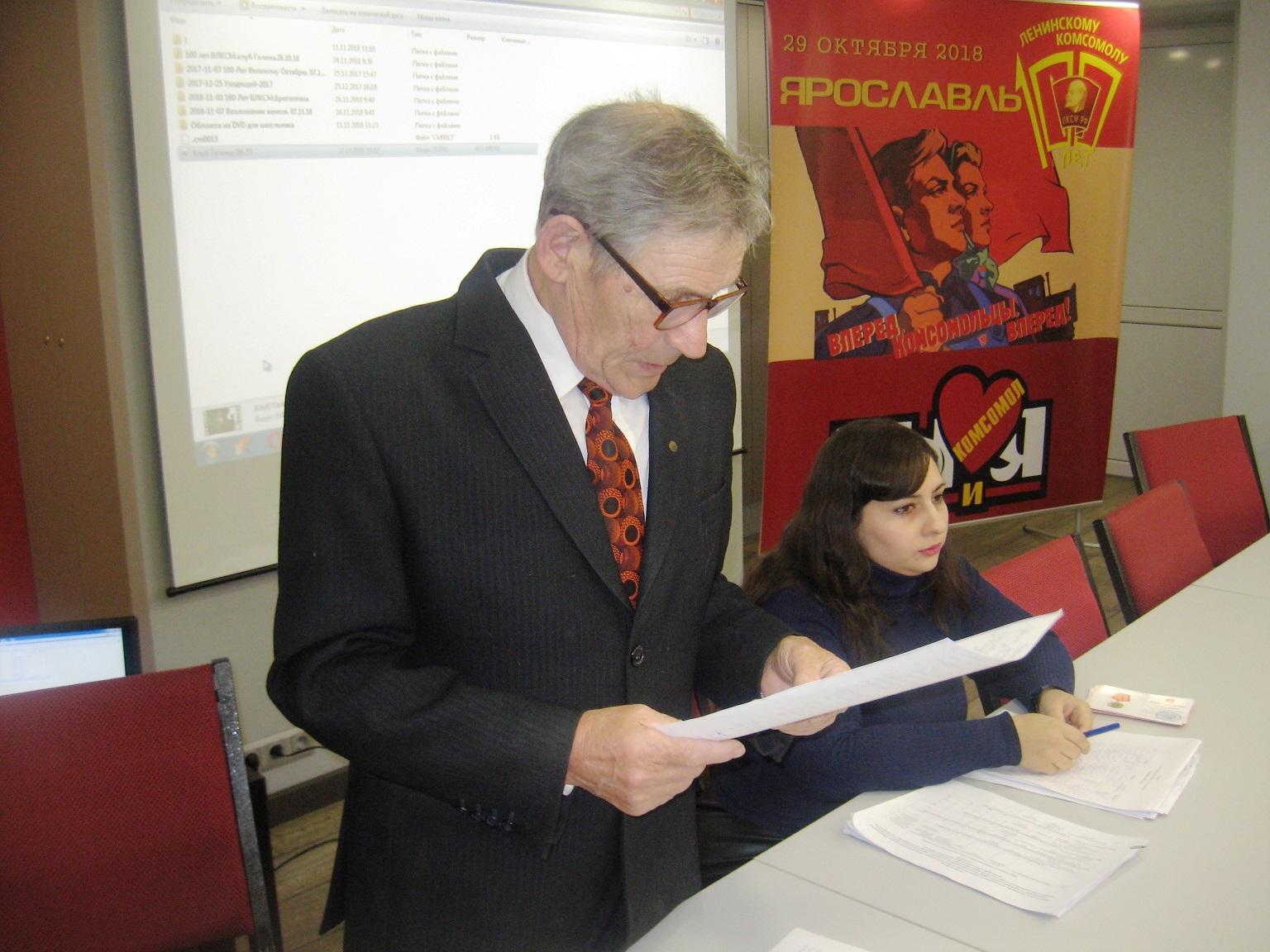 Председатели районных советов организации «Дети войны» собрались в Ярославле
