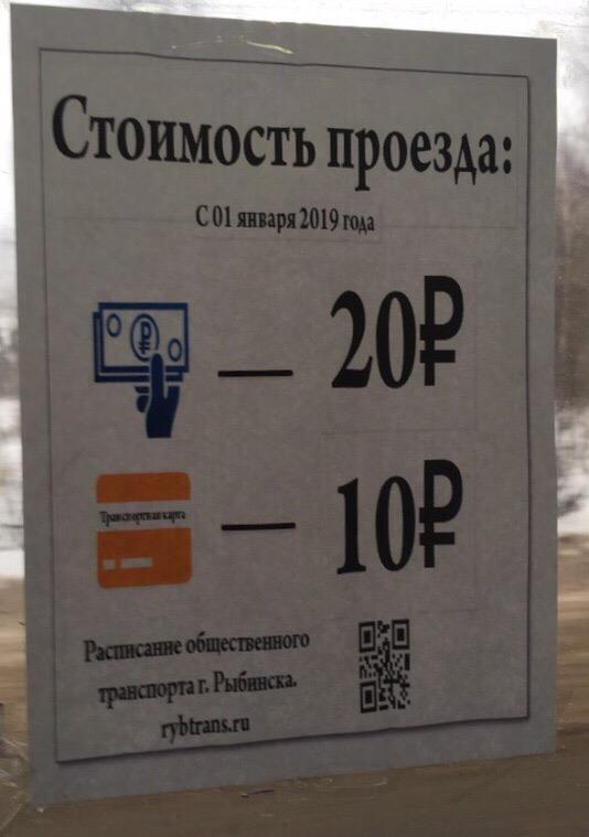 Первые «подарки» жителям Рыбинска