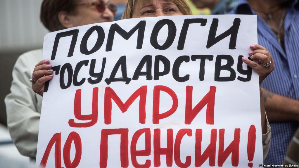 Пенсионеров довели до нищеты и обманули с тысячей рублей