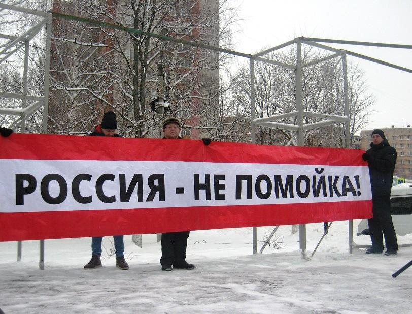 Россия — не помойка! (фоторепортаж с народного митинга)