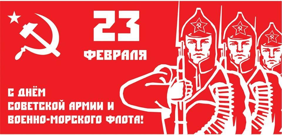 Автопробег, посвященный 101-й годовщине Красной Армии