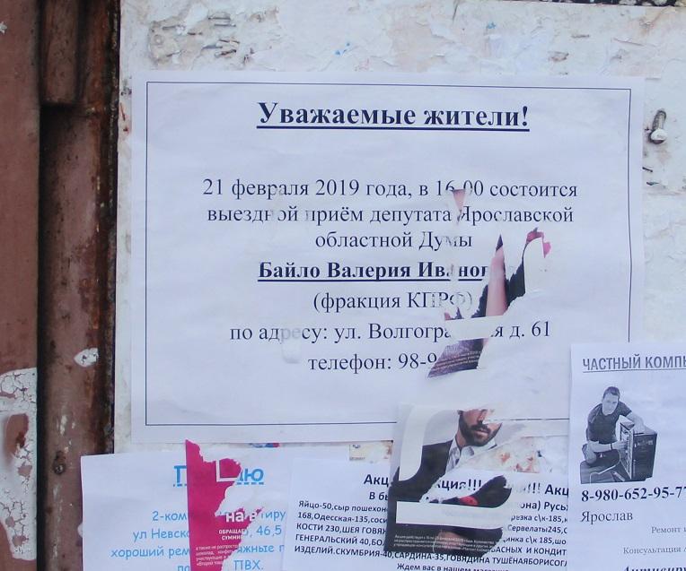 Депутат-коммунист Валерий Байло встретился с жильцами проблемного дома в Дзержинском районе