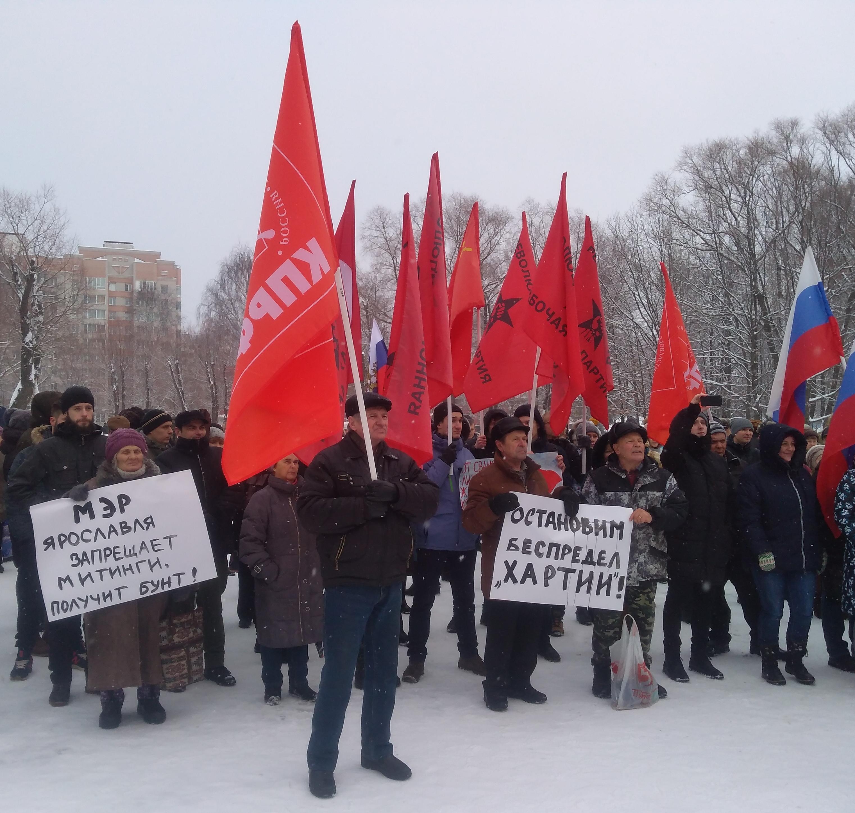 Резолюция народного митинга в Ярославле 3 февраля 2019 года