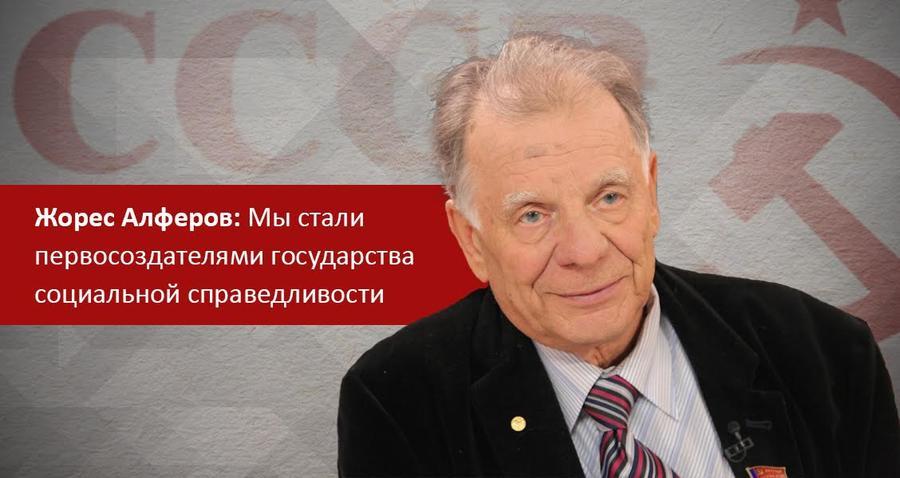 Памяти Жореса Ивановича Алферова