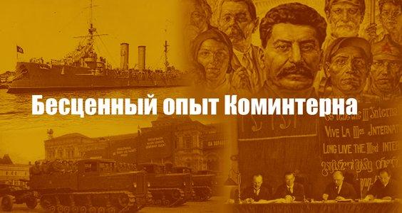 Бесценный опыт Коминтерна. Статья Г. А.Зюганова