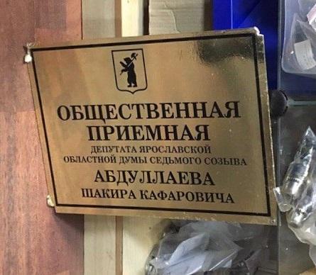 Сорвали табличку с общественной приемной депутата