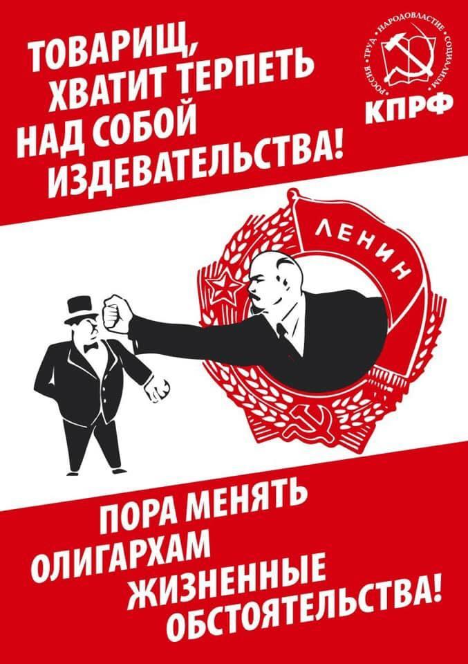Товарищ, хватит терпеть над собой издевательства! Пора менять олигархам жизненные обстоятельства! Все на акцию протеста 23 марта!