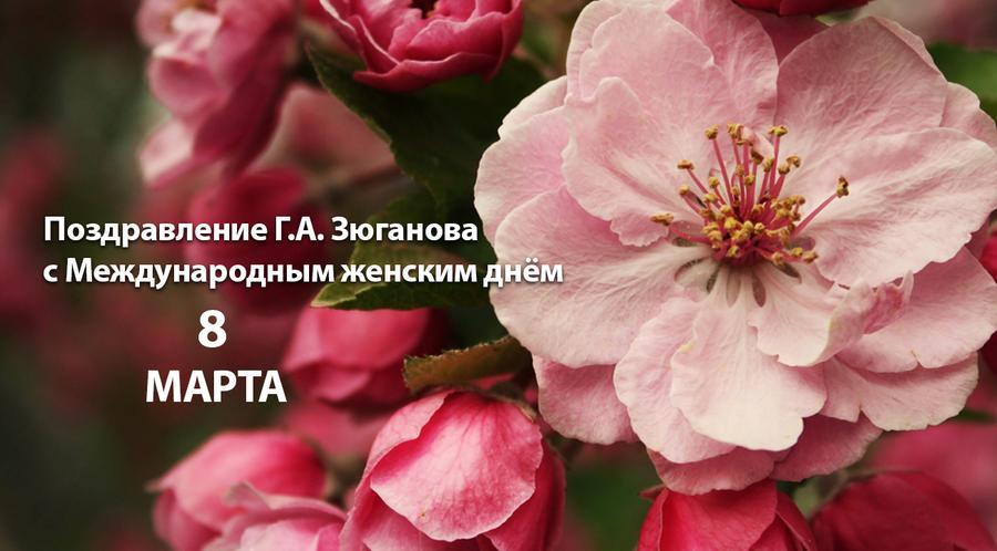 Поздравление Председателя ЦК КПРФ Г.А. Зюганова с Международным женским днем 8 Марта