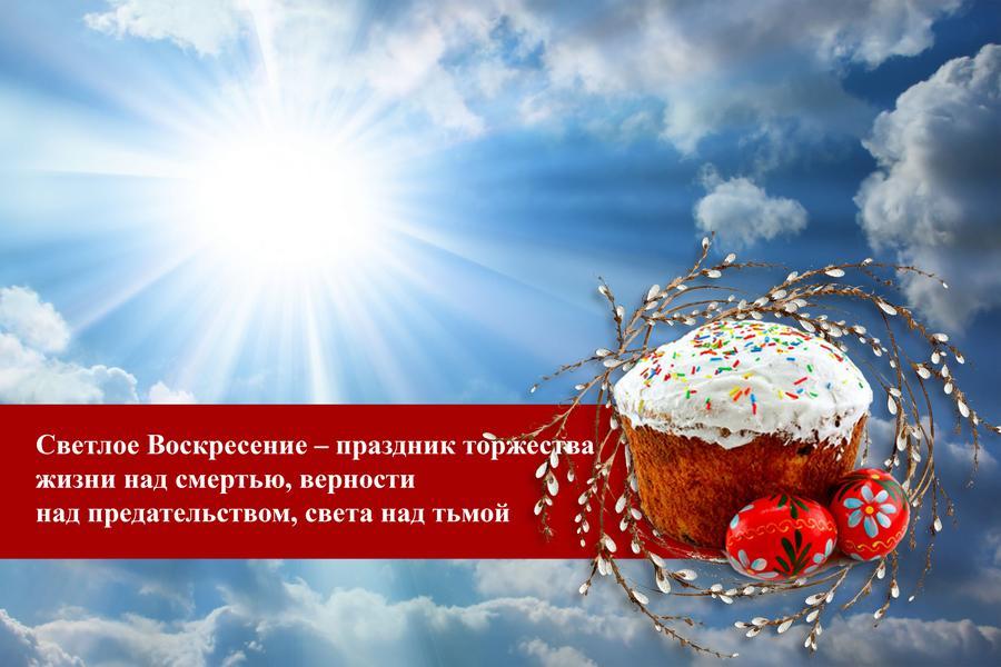 Пасхальное обращение лидера народно-патриотических сил, Председателя ЦК КПРФ Г.А.Зюганова