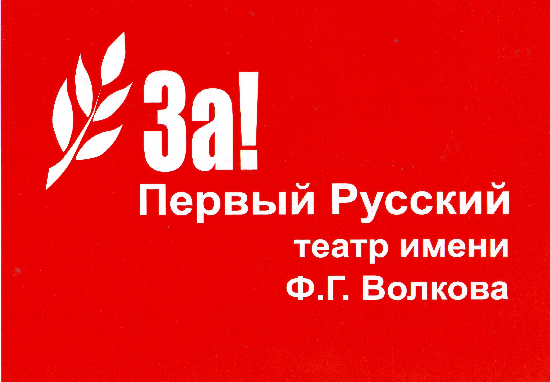 За! Первый Русский театр имени Ф. Г. Волкова (видео)