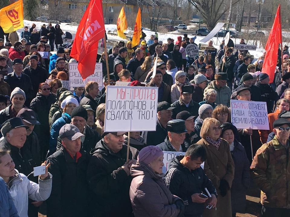 Резолюция антимусорного митинга в Переславле
