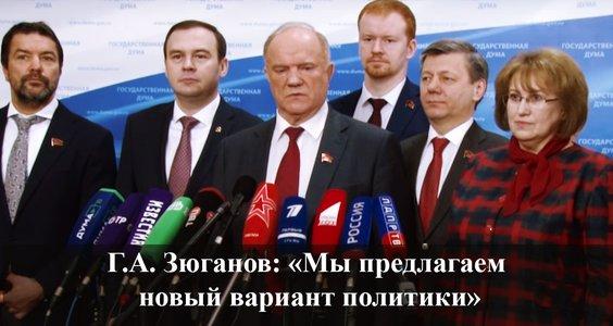 Г.А. Зюганов: «Мы предлагаем новый вариант политики» (видео)
