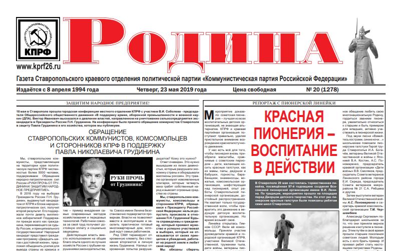 В Ставрополе на редактора газеты коммунистов «Родина» совершено зверское нападение