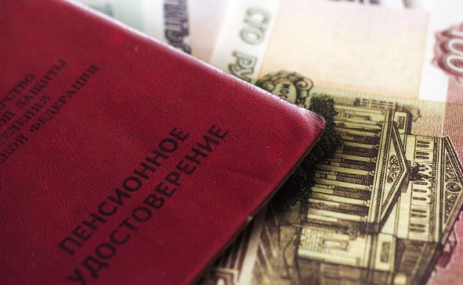Пенсионный возраст повысили, а повышенные пенсии съедает инфляция