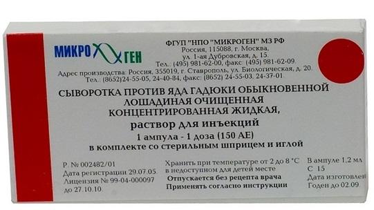 В ярославских больницах не оказалось сыворотки от змеиного укуса