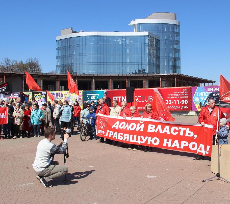 Первомайский митинг в Ярославле
