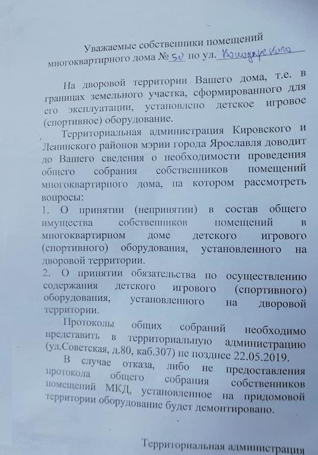 Объявление администрации