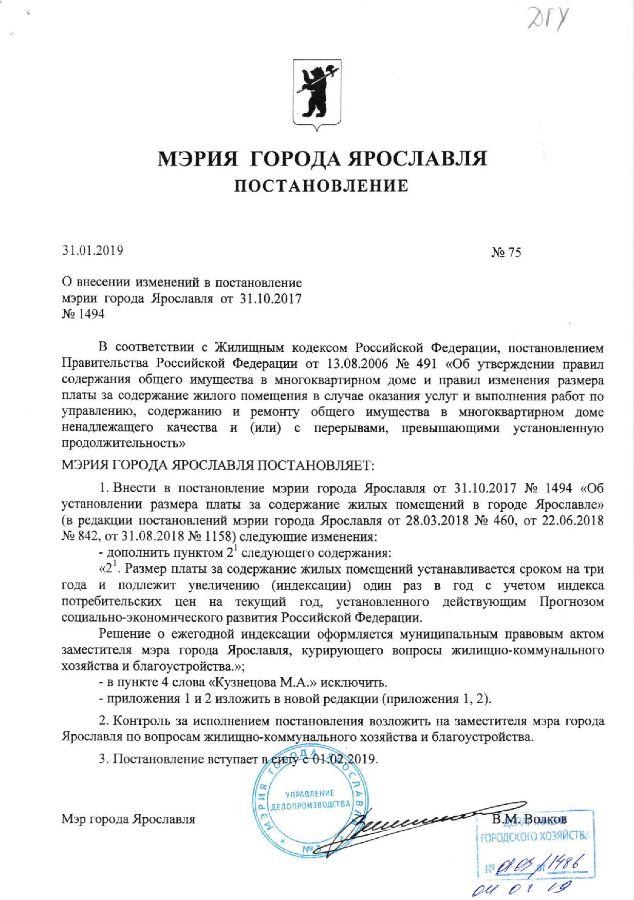 Постановление мэрии города Ярославля