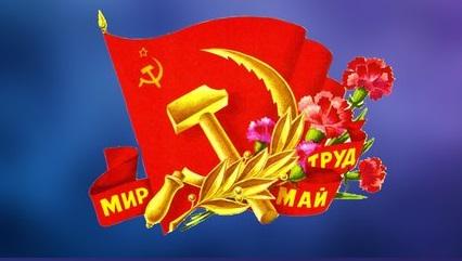 С Днём международной солидарности трудящихся (видео)