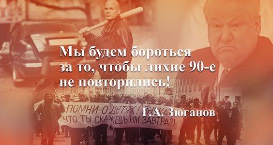 Г.А. Зюганов: Мы будем бороться за то, чтобы лихие 90-е не повторились! (видео)