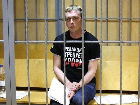 Прекращено уголовное преследование журналиста Ивана Голунова (видео)