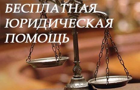 28 июня — день бесплатной юридической помощи