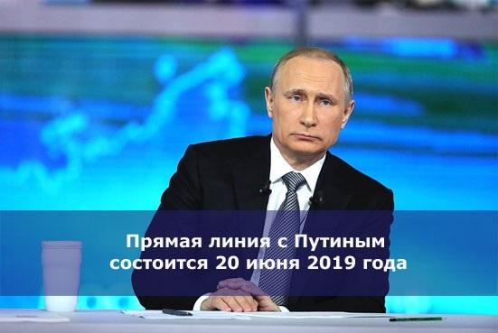 Отправь свой вопрос Путину!