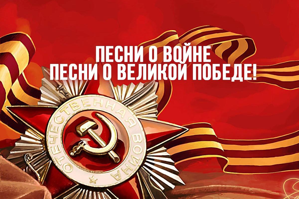 Песенная летопись Великой Отечественной