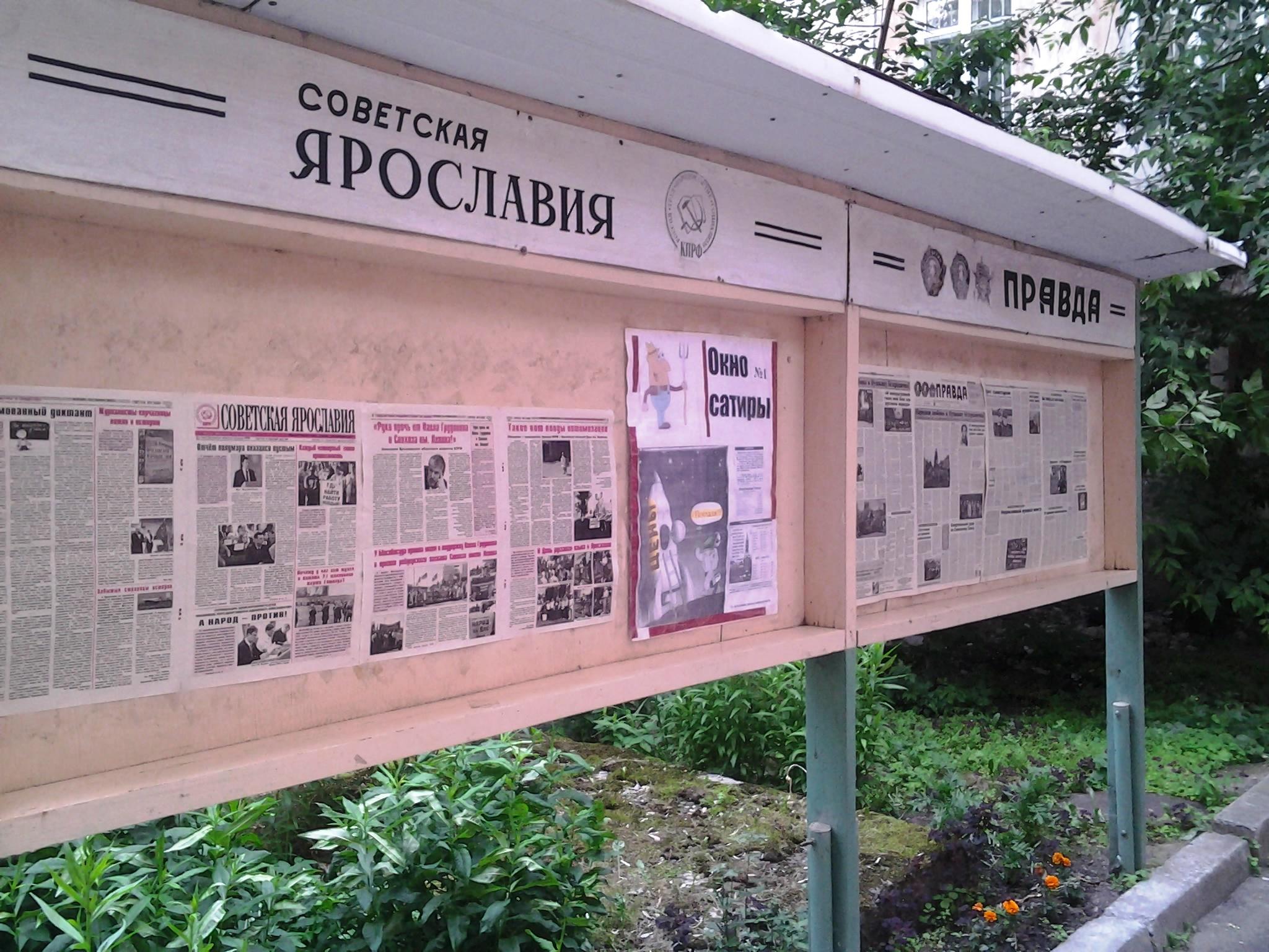 Информация – важнейшее поле политической борьбы
