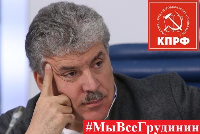 Г.А. Зюганов призвал граждан на Всероссийскую акцию в защиту Грудинина и совхоза им. Ленина!