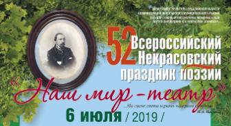 Программа 52-го Всероссийского Некрасовского праздника поэзии