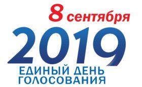 лого_2019_основной