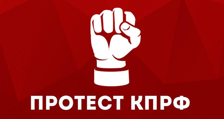 Призывы и лозунги Президиума ЦК КПРФ к Общероссийской акции протеста «За честные и чистые выборы» 17 августа
