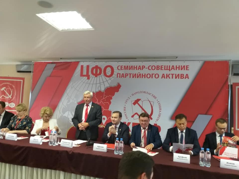 Ярославские коммунисты в Липецке