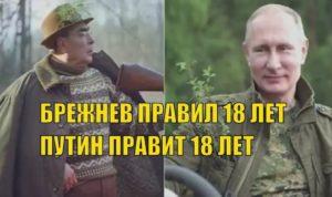 Брежнев Путин